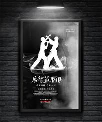 艺术中国风水墨跆拳道海报