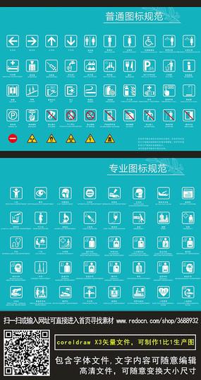 医院标识图标医疗中英文标识