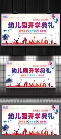 幼儿园开学典礼展板设计