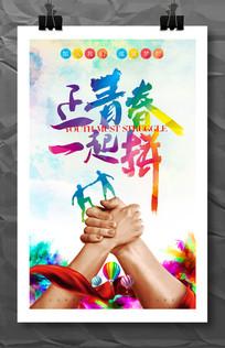 正青春一起拼社团招新海报模板