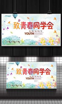 致青春同学会活动背景海报