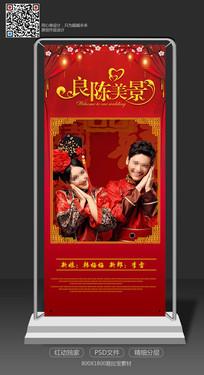 中国风红色喜庆婚庆易拉宝