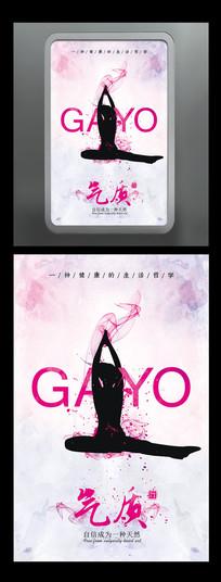 中国风水彩水墨创意瑜伽海报