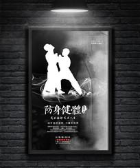 中国风水墨跆拳道海报