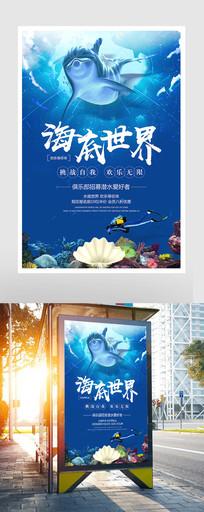 创意海底世界潜水海报设计