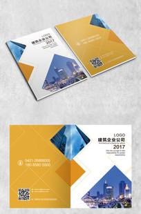 房地产公司画册封面