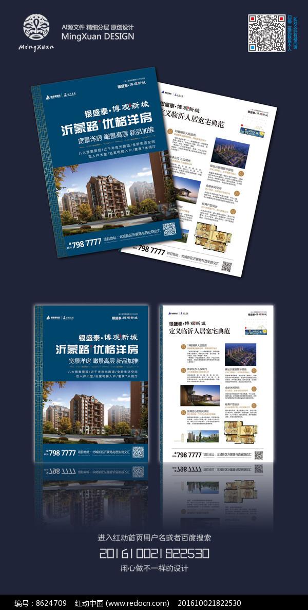 简约房地产宣传单页图片