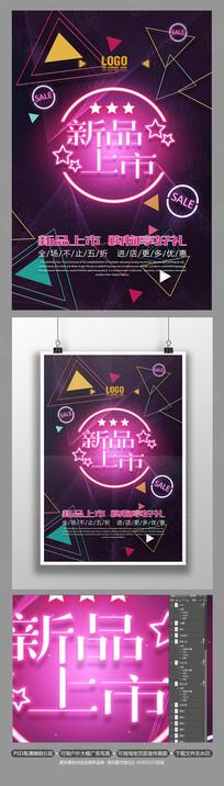 炫酷霓虹新品上市促销海报
