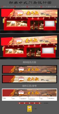 麦大叔中式餐饮门头设计