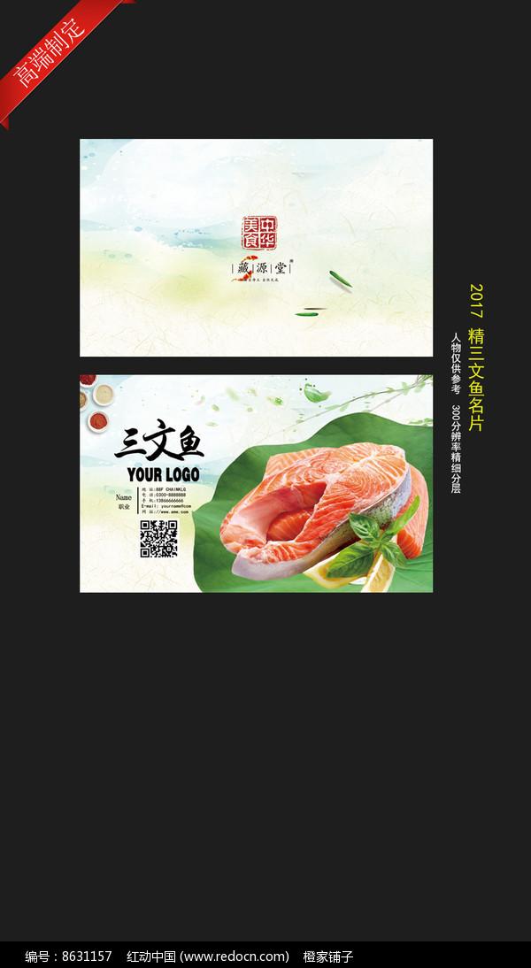 三文鱼名片图片