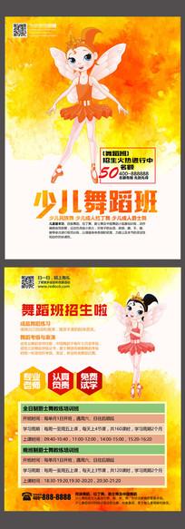 水彩舞蹈班开课宣传单设计