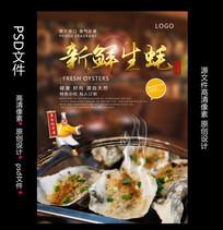 碳烤生蚝精品中国美食海报