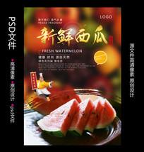 新鲜西瓜简约水果海报设计