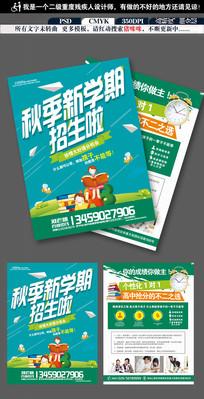 新学期秋季招生培训宣传单设计