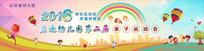 幼儿园亲子运动会展板 CDR