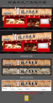 张老头包子中式餐饮门头设计