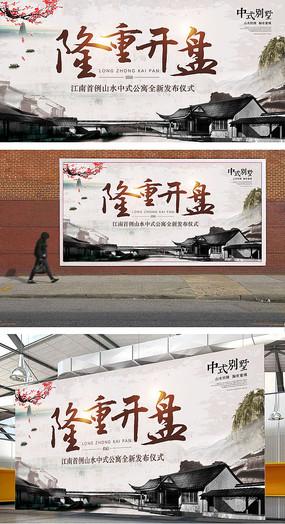 中国风中式房地产开盘海报