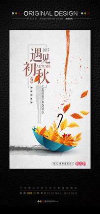 2017金秋新品促销活动海报