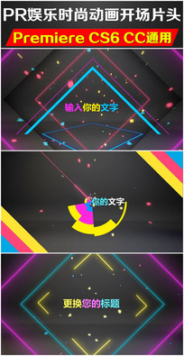 PR动画MG娱乐时尚开场片头