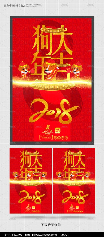 大红喜庆2018狗年海报模板图片