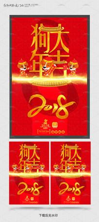 大红喜庆2018狗年海报模板