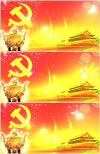 党旗飘扬天安门中华鼎党建视频