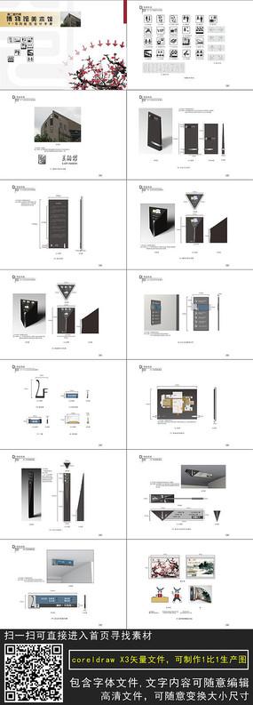 导向设计美术馆博物馆指示牌cdr