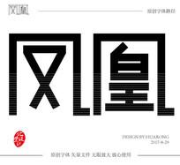 凤凰原创矢量字体设计