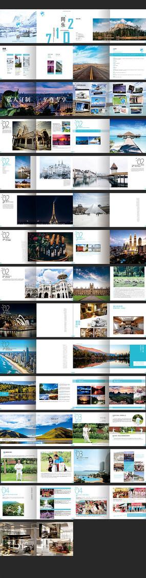 高端旅游画册旅游期刊整套