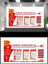 红色大气立体党建文化墙展板