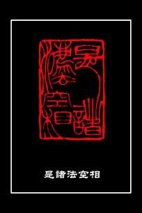 黄士陵篆刻心经是诸法空相篆刻艺术字