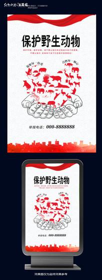 简约保护野生动物海报设计