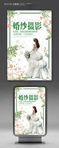 简约创意婚纱摄影海报