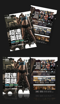 简约美女极速美腿健身宣传单