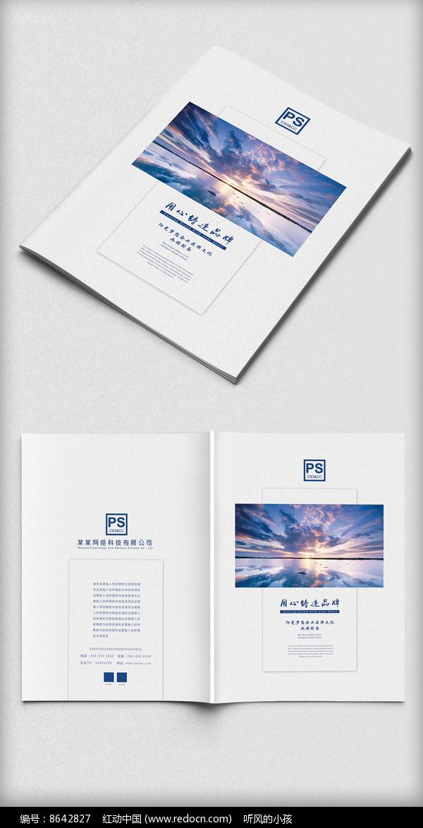 原创设计稿 画册设计/书籍/菜谱 封面设计 极简创意企业商务画册封面