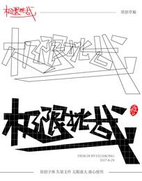 极限挑战原创矢量字体设计
