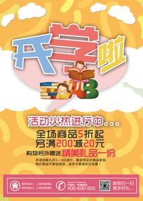 开学季商品促销海报