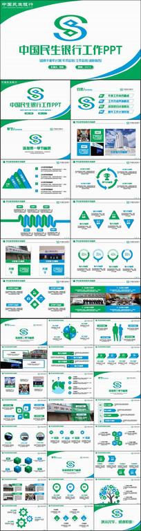 框架完整中国民生银行PPT