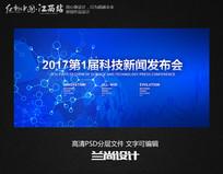 蓝色科技商务活动背景海报设计