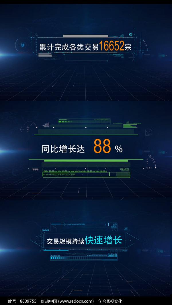 蓝色科技数据文字字幕AE模版图片