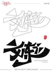 刘东立原创矢量字体设计