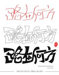 路在何方原创矢量字体设计