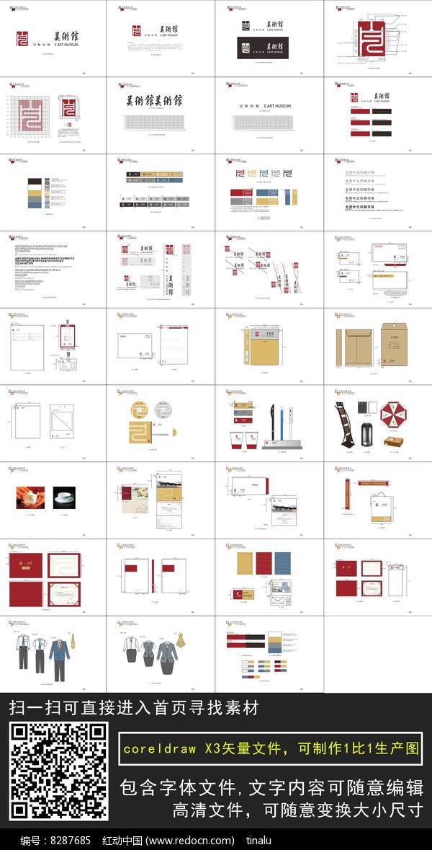 美术馆vi设计应用系列博物馆cdr图片