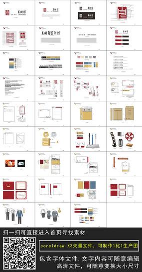 美术馆vi设计应用系列博物馆cdr