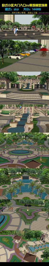 欧式小区大门入口su景观模型
