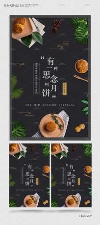 清新素雅中秋月饼海报设计