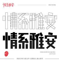 情系雅安原创矢量字体设计