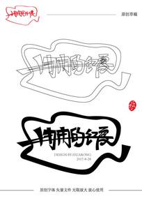 冉冉的红霞原创矢量字体设计