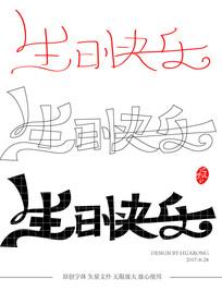 生日快乐原创矢量字体设计