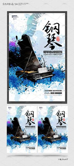 水彩钢琴培训班招生海报设计